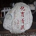 Keelung PFJH 30th anniversary stone by Ma Ying-jeou 20150918.jpg