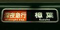 Keihan Midnight Express-1.jpg