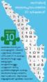 Kerala-map-10-wikipedia.png
