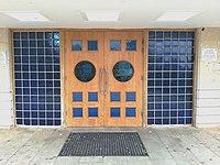 Kfar Vradim Zentralsynagoge Portal.jpg