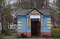 Kimry, Tver Oblast, Russia - panoramio (24).jpg