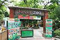 Kinder Zoo.JPG