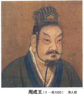 second king of Chinese Zhou Dynasty