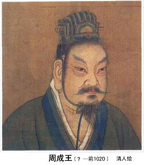 King Cheng of Zhou.jpg