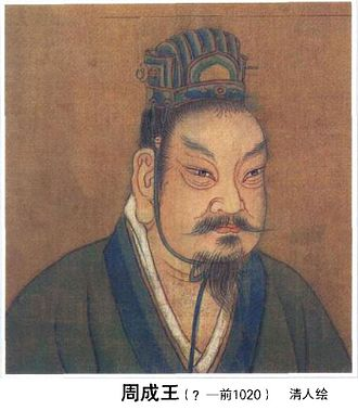 King Cheng of Zhou - Image: King Cheng of Zhou
