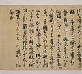 Kiyomizudera engi emaki - Scroll2 Text3.jpg