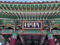 Korean Friendship Bell 2014.JPG