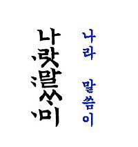 Korean old.jpg