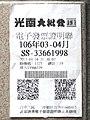 Kuang Nan Fashion Shop Taichung Sanmin Store e-invoice 20170416 face.jpg