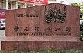 Kunming Yunnan China Yunnan-Provincial-Museum-01.jpg