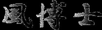 Kazehakase - Image: Kz logo