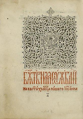 Goražde Psalter - Image: Makarije Hieratikon (1508), 12v