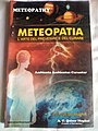 Meteopathy, Moghal's meteopathic cure, Melano-Switzerland 1999. Second Edition.jpg