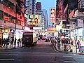 Mong Kok, Hong Kong - panoramio (8).jpg