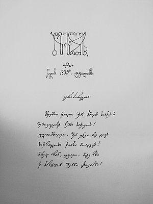 Nikoloz Baratashvili - Bedi Kartlisa by Baratashvili, 1839.