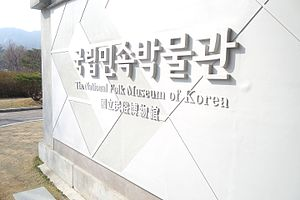 National Folk Museum of Korea - Image: National Folk Museum of Korea