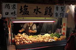 Night market Taiwan 2013 amk.JPG