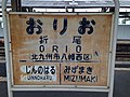 Orio Station sign (Kagoshima Main Line) 3.jpg