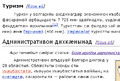Ossetian wikipedia screenshot.png