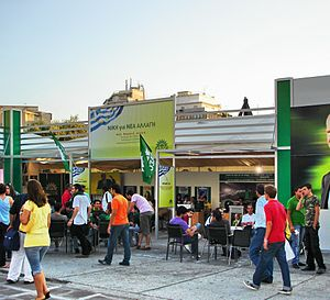 PASOK - PASOK electoral campaign kiosk in Athens in 2007