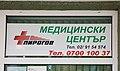 Pirogov Hospital Sofia 2012 PD 17.jpg