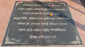 Plaque at Namantar Shahid Smarak.png