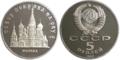 Pokrovsky (St. Basil's) Cathedral 5 rubles 1989.png