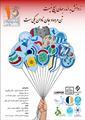 Poster of 10th Anniversary of Fa.wikipedia.pdf