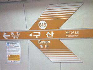 Gusan Station - Image: Q490250 Gusan A01
