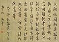 Qianlong-kaligraphie.jpg
