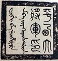Qing Seal for General Who Pacifies the West.jpg