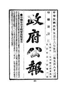 ROC1917-05-16--05-31政府公报483--498.pdf