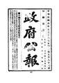ROC1917-05-16--05-31政府公報483--498.pdf