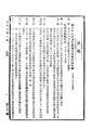 ROC1930-02-11國民政府公報392.pdf