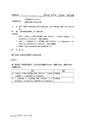 ROC2012-09-04毒品之分級及品項.pdf