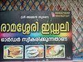 Ramasseri idly a banner.jpg