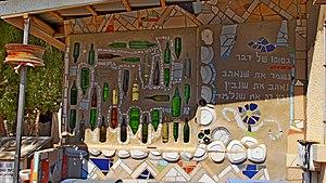 Recycling Center, Nizana Educational Community, Western Negev, Israel מרכז המיחזור, קהילה חינוכית ניצנה - panoramio (2).jpg