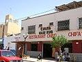 "Restaurant ""CHIFA NAM KUG"", Nazca Peru.JPG"