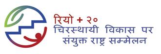 United Nations Conference on Sustainable Development - Image: Rio hindi