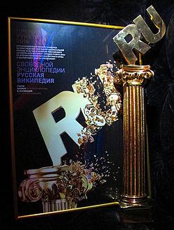 Runet Prize 2014 of Russian Wikipedia.JPG