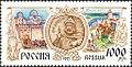 Russia stamp 1995 № 255.jpg