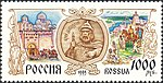 Russia stamp 1995 № 255.jpg