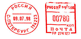 Russia stamp type DB7.jpg
