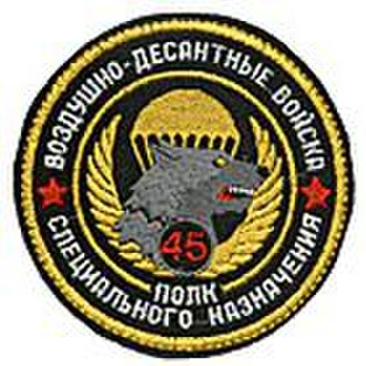 45th Guards Independent Reconnaissance Brigade - Old and unofficial patch of the 45th Regiment