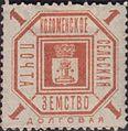 Russian Zemstvo Kolomna 1901 No37 stamp 1k.jpg
