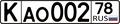 Russian antique automobile license plate.png