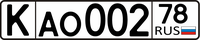 Russian antique automobile license plate.png