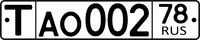 Russian license plate (for exported vehicles).png