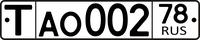 Регистрационные знаки транспортных средств в России.