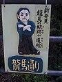 Ryoma road.jpg